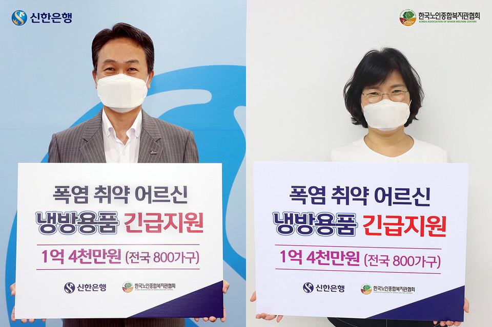 진옥동 신한은행장(왼쪽)과 박노숙 한국노인종합복지관협회장. 사진=신한은행